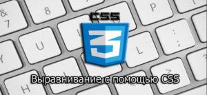Выравнивание элементов  с помощью CSS