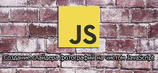 Создание слайдера фотографий на чистом javascript