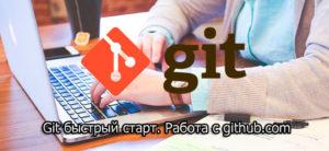 Git быстрый старт. Работа с github