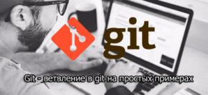 Git — ветвление в git на простых примерах