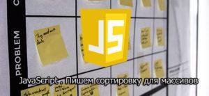 JavaScript . Пишем сортировку для массивов