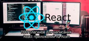 ТОП плагинов для написания React приложений на Atom
