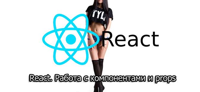 React. Работа с компонентами и props