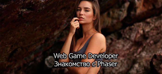 Web Game Developer Знакомство с Phaser