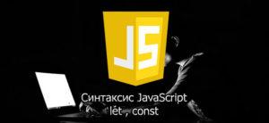 Курс для Junior разработчика. Основы JavaScript. Синтаксис. Часть 2.