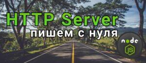 NodeJS пишем свой HTTP Server