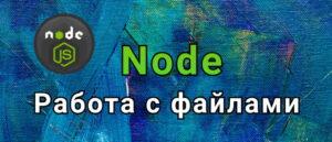 NodeJS работа с файлами