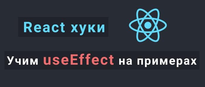 Учим useEffect на примерах