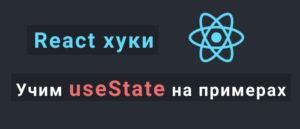 Учим useState на примерах