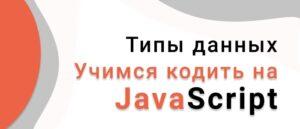Учимся кодить на JavaScript. Типы данных.