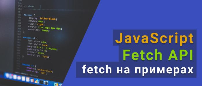 JavaScript. Fetch API. Разбираем работы fetch на примерах