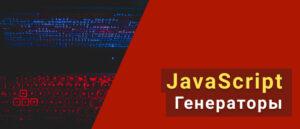 Учимся кодить на JavaScript. Генераторы на примерах.