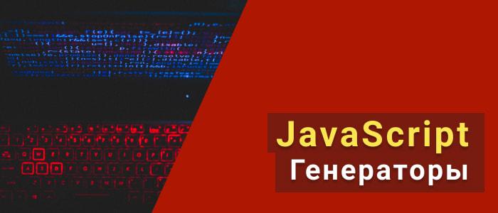 JavaScript. Генераторы