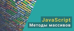 Учимся кодить на JavaScript. Методы массивов.