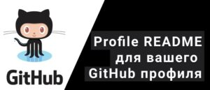 Profile README для вашего GitHub профиля