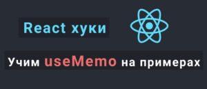 Учим useMemo на примерах — React Hooks