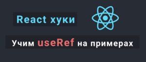 Учим useRef на примерах — React Hooks
