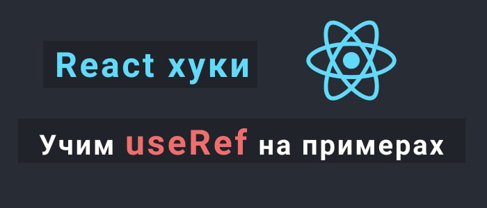 Учим useRef на примерах