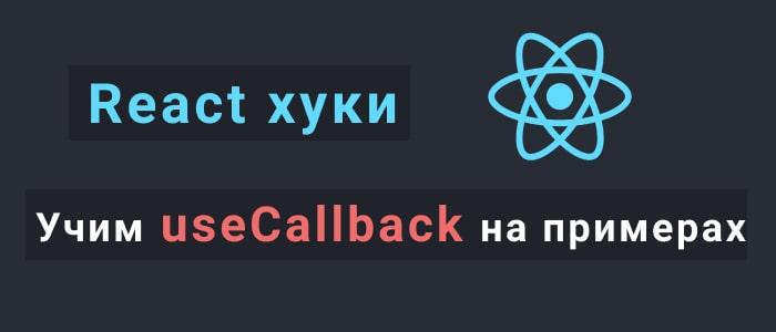 Учим useCallback на примерах
