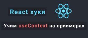 Учим useContext на примерах — React Hooks