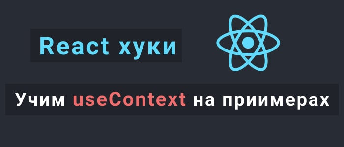 Учим useContext на примерах