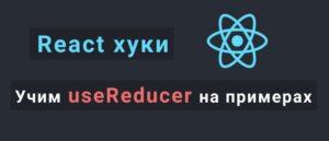 Учим useReducer на примерах — React Hooks