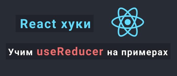 Учим useReducer на примерах