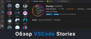 Обзор VSCode Stories. Плагины Visual Studio Code
