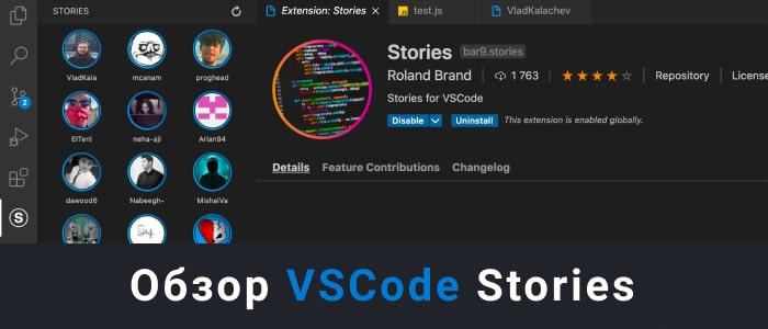 Обзор VSCode Stories