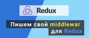 Пишем свой middleware для Redux