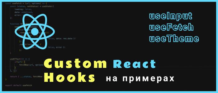 Custom React Hooks на примерах
