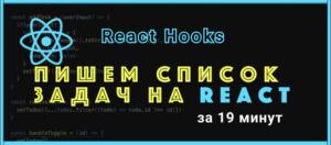 Пишем список задач на React Hooks