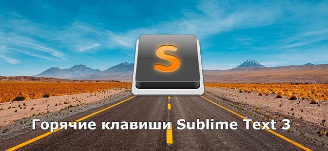 Горячие клавиши Sublime Text 3
