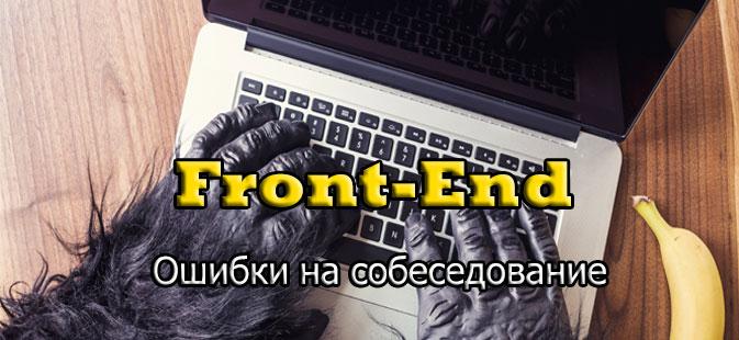Ошибки на собеседование Front-End web разработчика