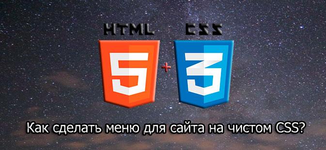 Создание меню на чистом CSS