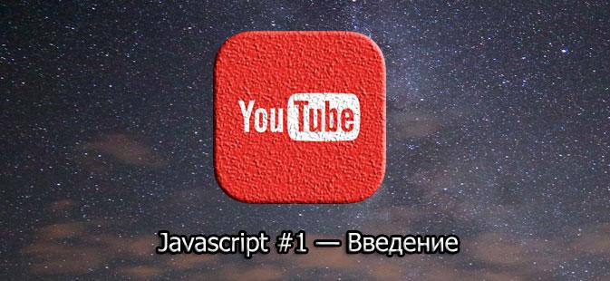Javascript #1 — Введение