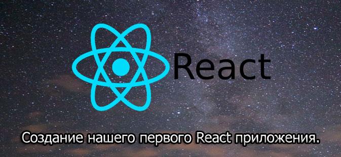 Создание нашего первого React приложения
