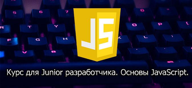 Курс для Junior разработчика. Основы JavaScript. Синтаксис. Часть 1.