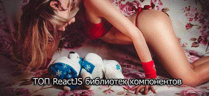 ТОП ReactJS библиотек компонентов