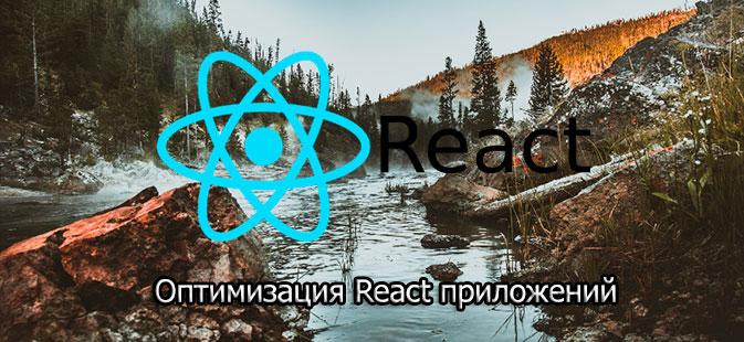 Оптимизация React приложений